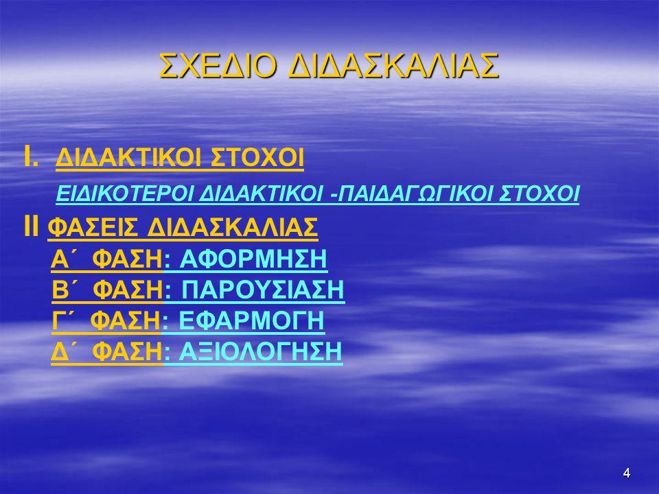 ΣΧΕΔΙΟ ΔΙΔΑΣΚΑΛΙΑΣ Ι. ΔΙΔΑΚΤΙΚΟΙ ΣΤΟΧΟΙ