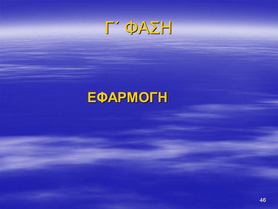 Γ΄ ΦΑΣΗ ΕΦΑΡΜΟΓΗ