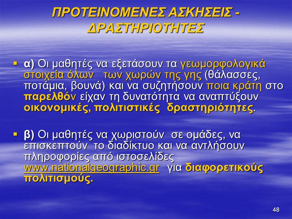 ΠΡΟΤΕΙΝΟΜΕΝΕΣ ΑΣΚΗΣΕΙΣ -ΔΡΑΣΤΗΡΙΟΤΗΤΕΣ