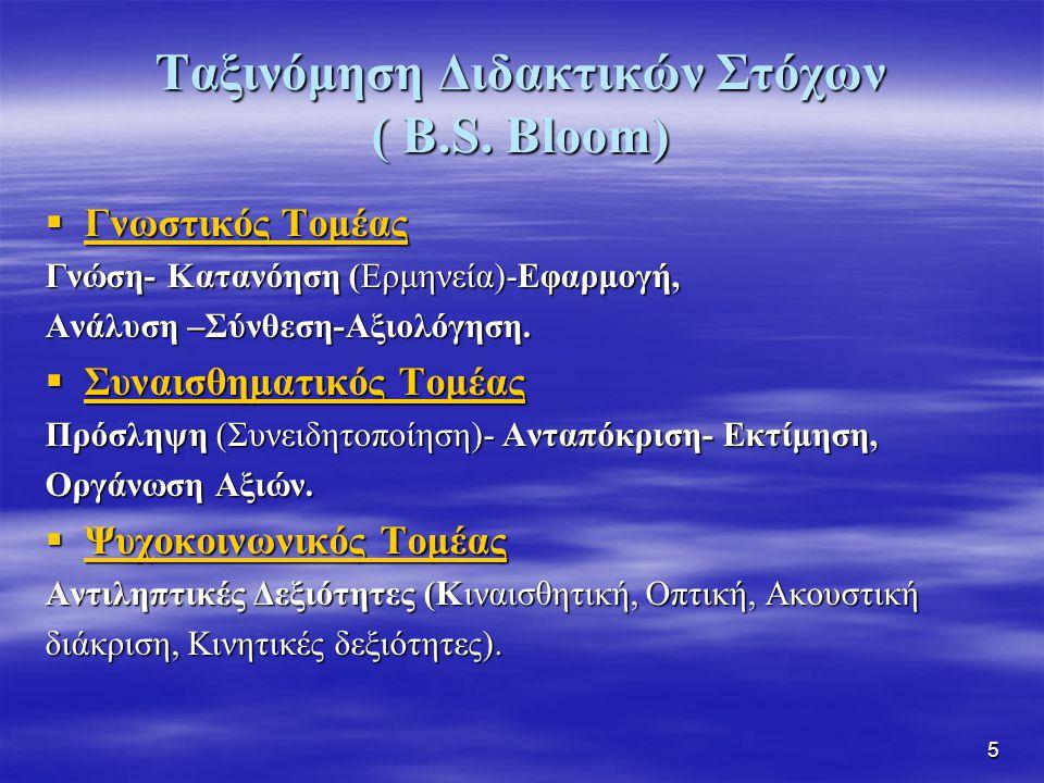 Ταξινόμηση Διδακτικών Στόχων ( B.S. Bloom)