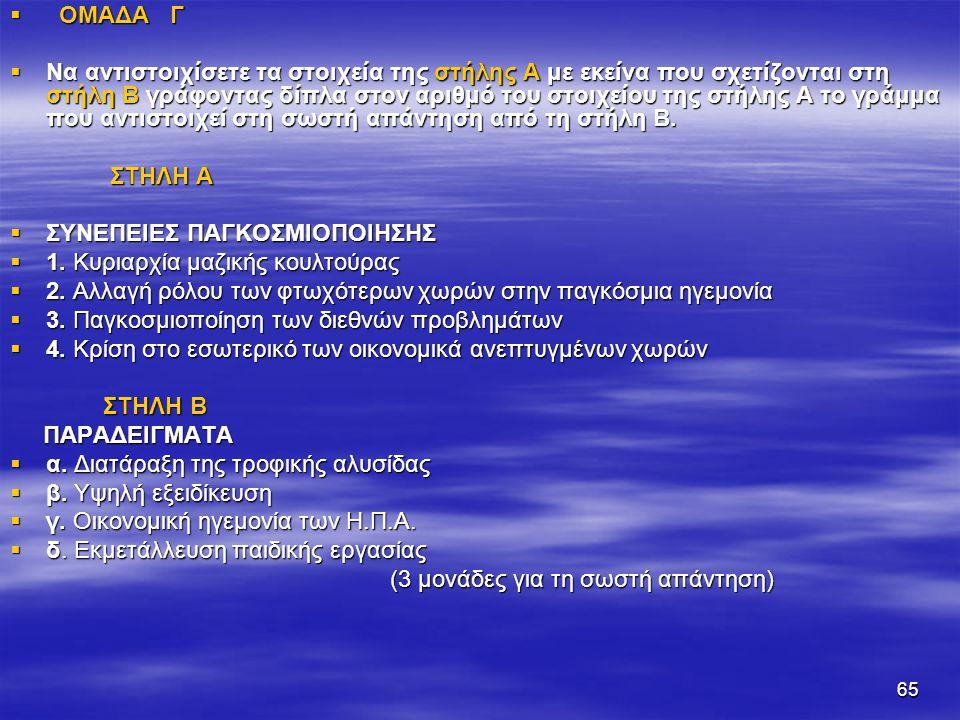 ΟΜΑΔΑ Γ