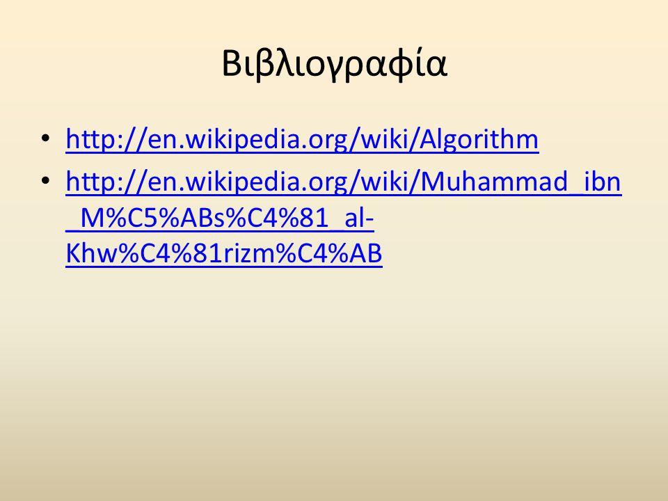 Βιβλιογραφία http://en.wikipedia.org/wiki/Algorithm