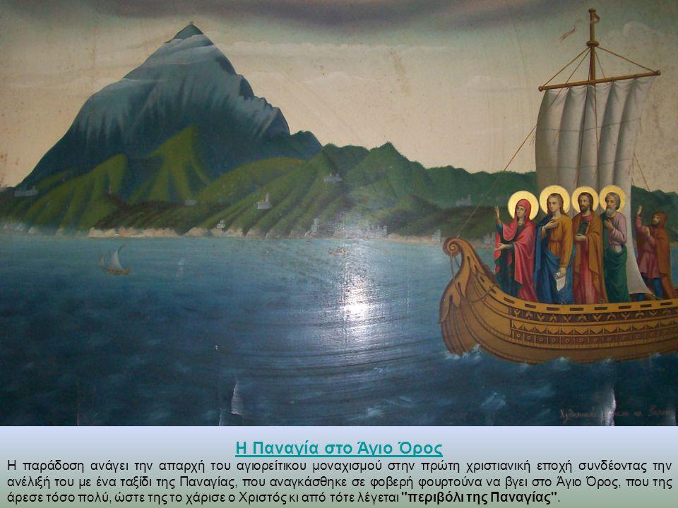 Η Παναγία στο Άγιο Όρος