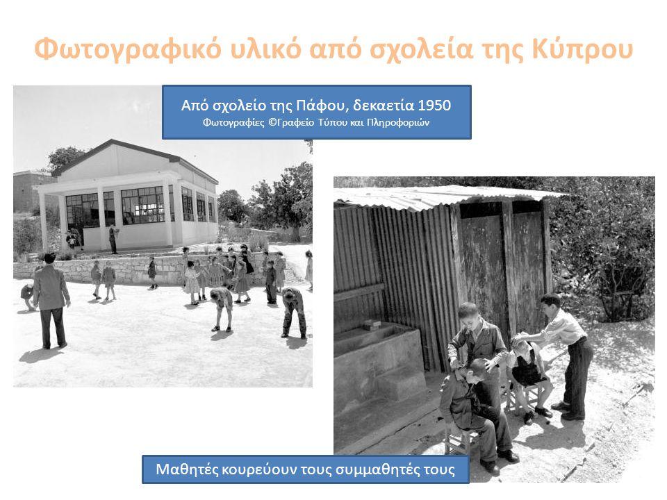 Φωτογραφικό υλικό από σχολεία της Κύπρου