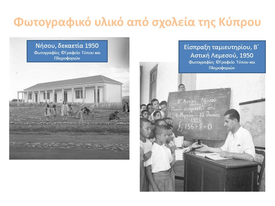 Φωτογραφίες ©Γραφείο Τύπου και Πληροφοριών