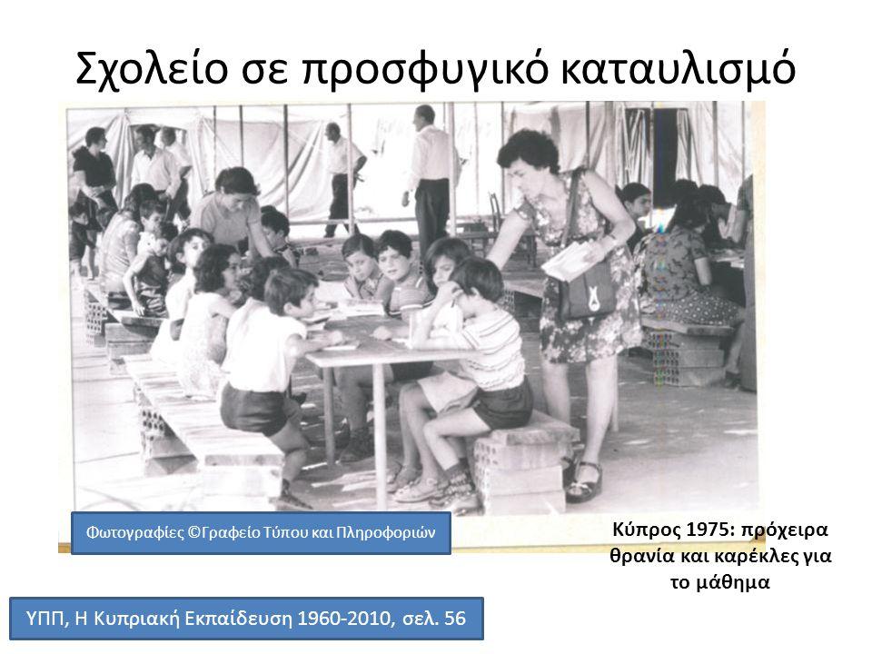 Κύπρος 1975: πρόχειρα θρανία και καρέκλες για το μάθημα