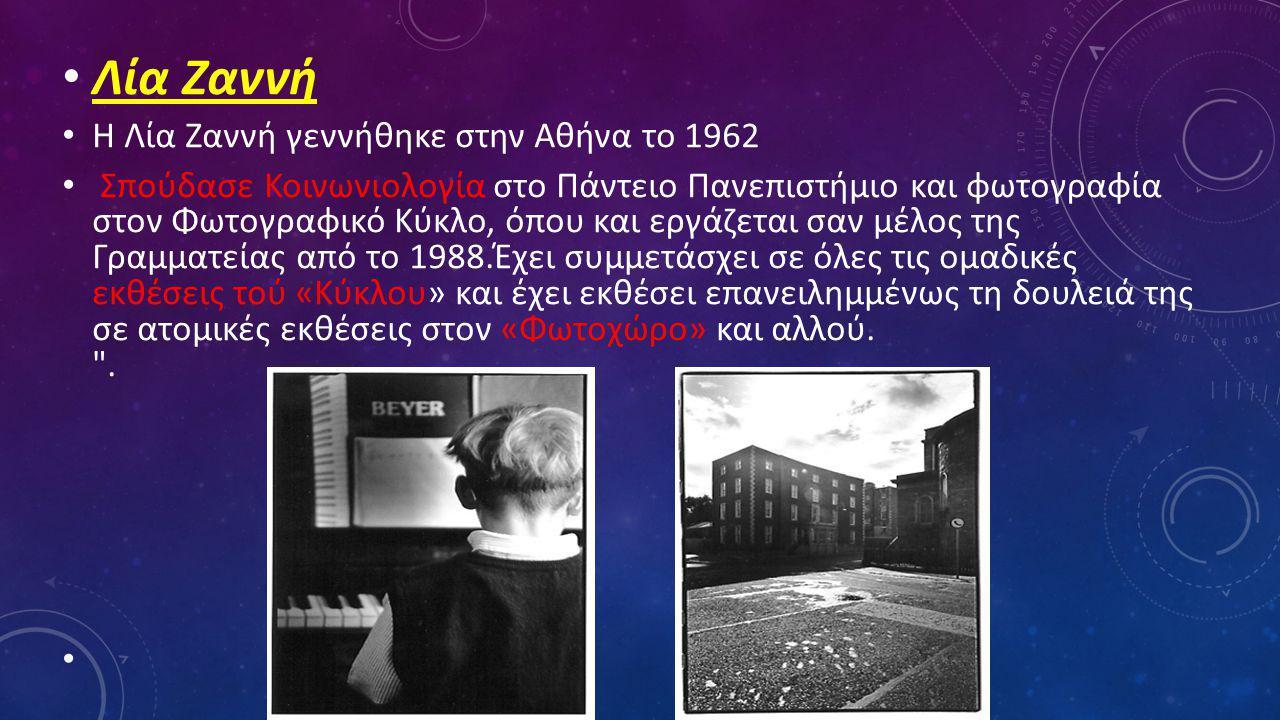 Λία Ζαννή Η Λία Ζαννή γεννήθηκε στην Αθήνα το 1962