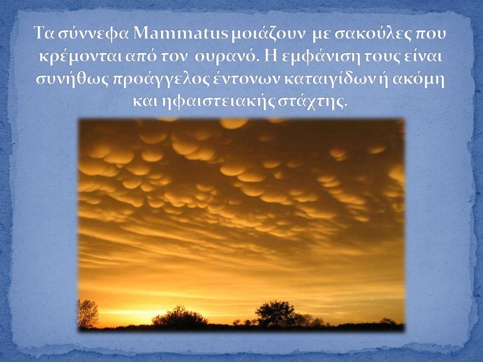 Τα σύννεφα Mammatus μοιάζουν με σακούλες που κρέμονται από τον ουρανό