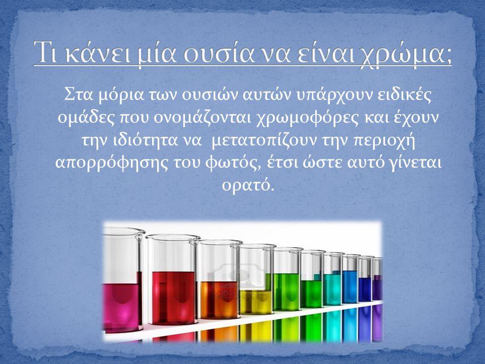 Τι κάνει μία ουσία να είναι χρώμα;