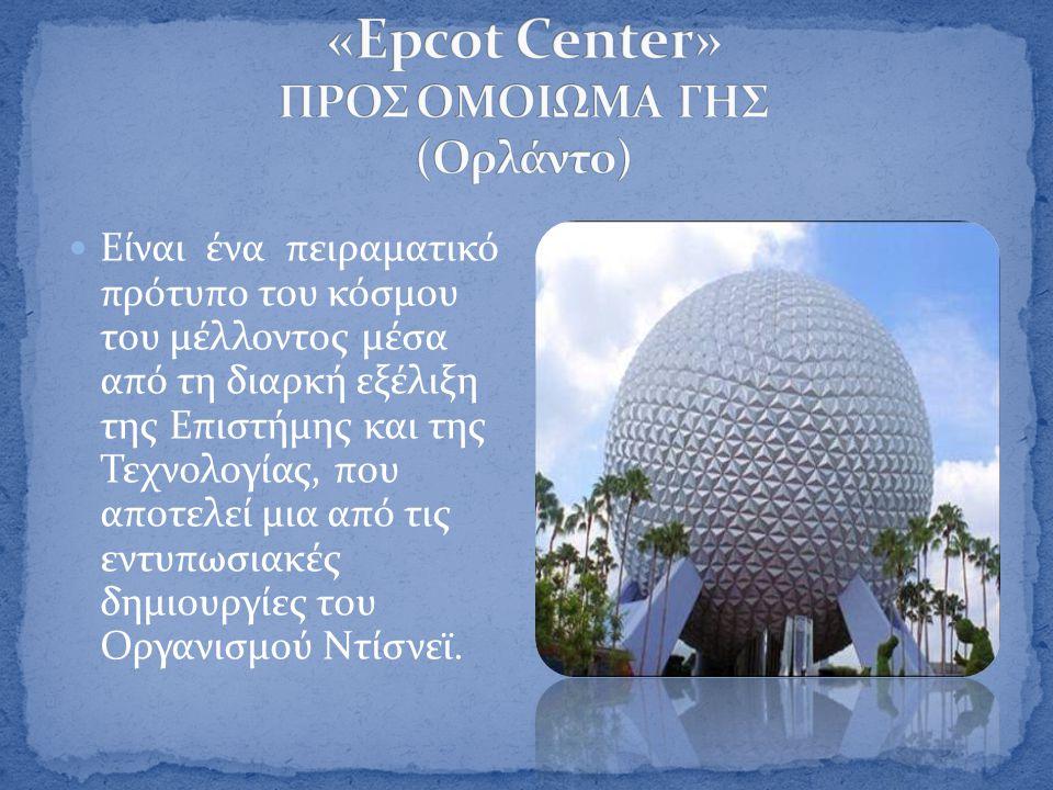 «Epcot Center» ΠΡΟΣ ΟΜΟΙΩΜΑ ΓΗΣ (Ορλάντο)