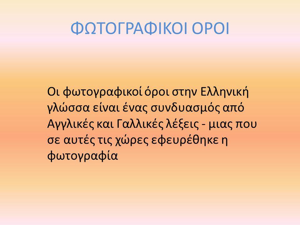 ΦΩΤΟΓΡΑΦΙΚΟΙ ΟΡΟΙ