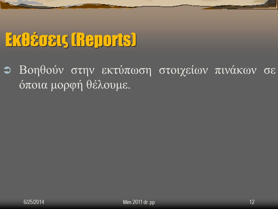 4/3/2017 Εκθέσεις (Reports) Βοηθούν στην εκτύπωση στοιχείων πινάκων σε όποια μορφή θέλουμε. 4/3/2017.