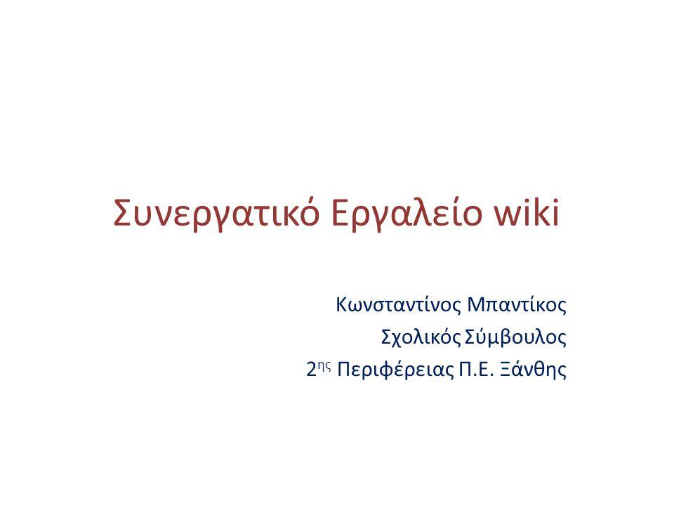 Συνεργατικό Εργαλείο wiki