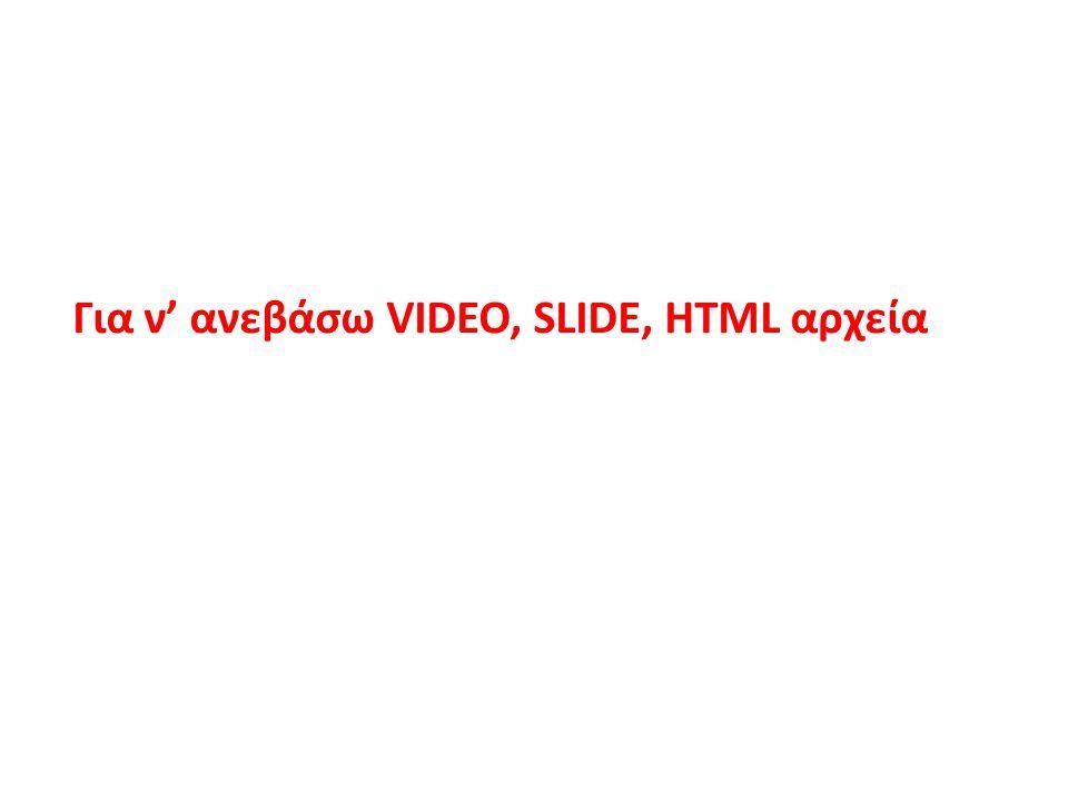 Για ν' ανεβάσω VIDEO, SLIDE, HTML αρχεία