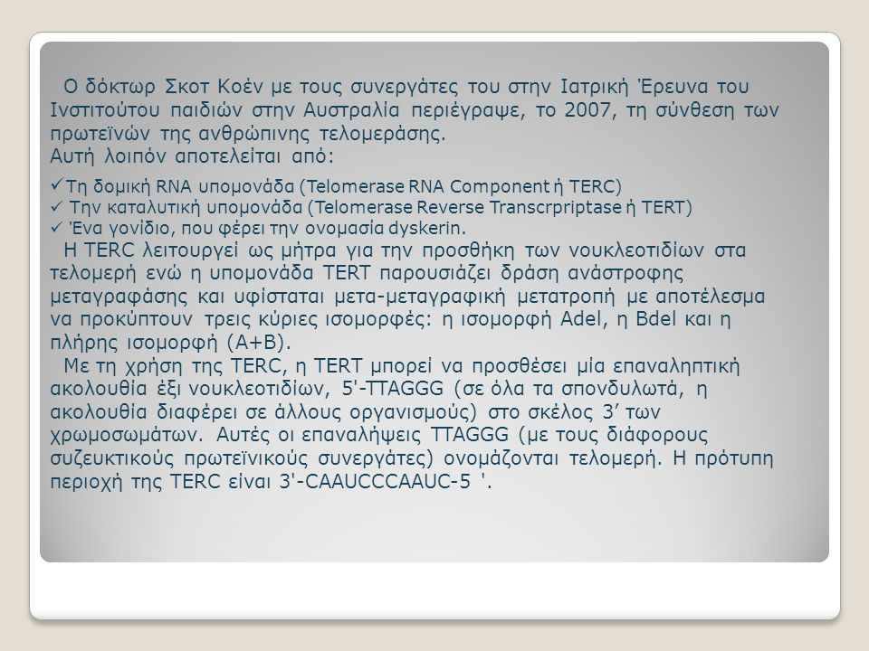 Τη δομική RNA υπομονάδα (Telomerase RNA Component ή TERC)
