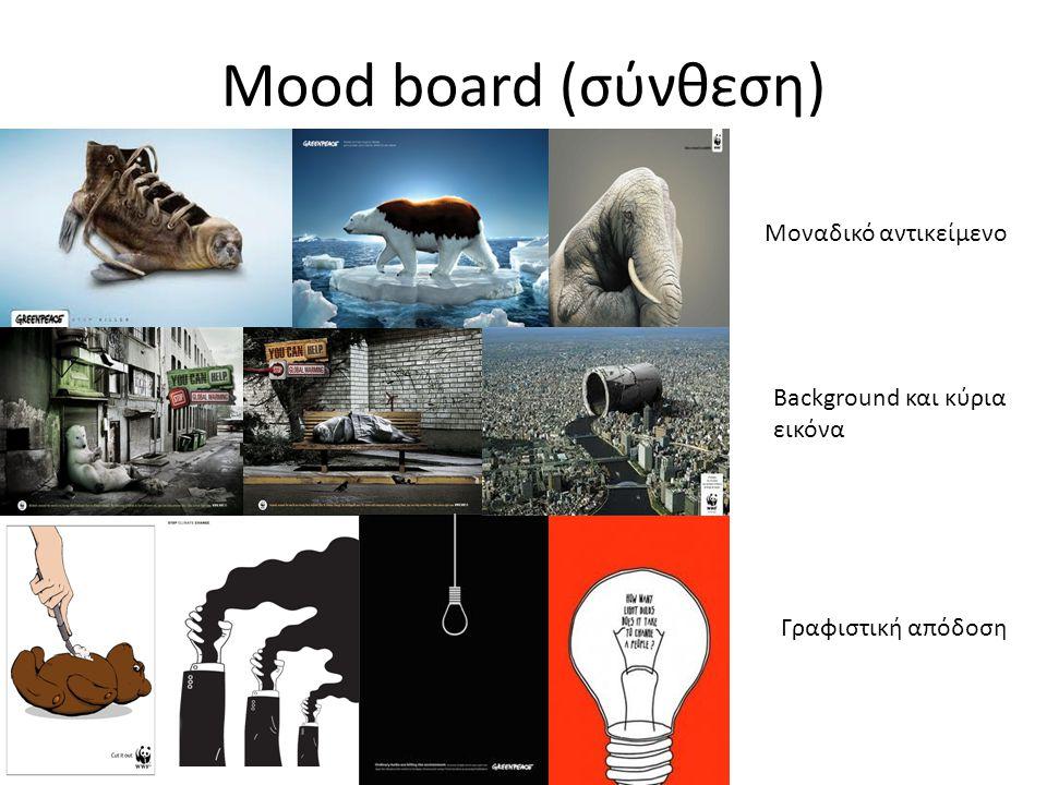 Mood board (σύνθεση) Μοναδικό αντικείμενο Background και κύρια εικόνα