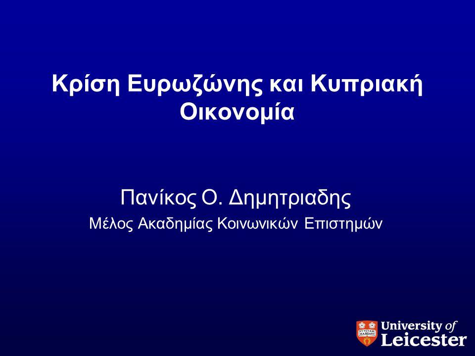 Κρίση Ευρωζώνης και Κυπριακή Οικονομία