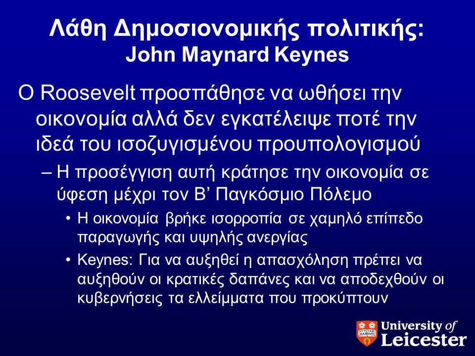 Λάθη Δημοσιονομικής πολιτικής: John Maynard Keynes