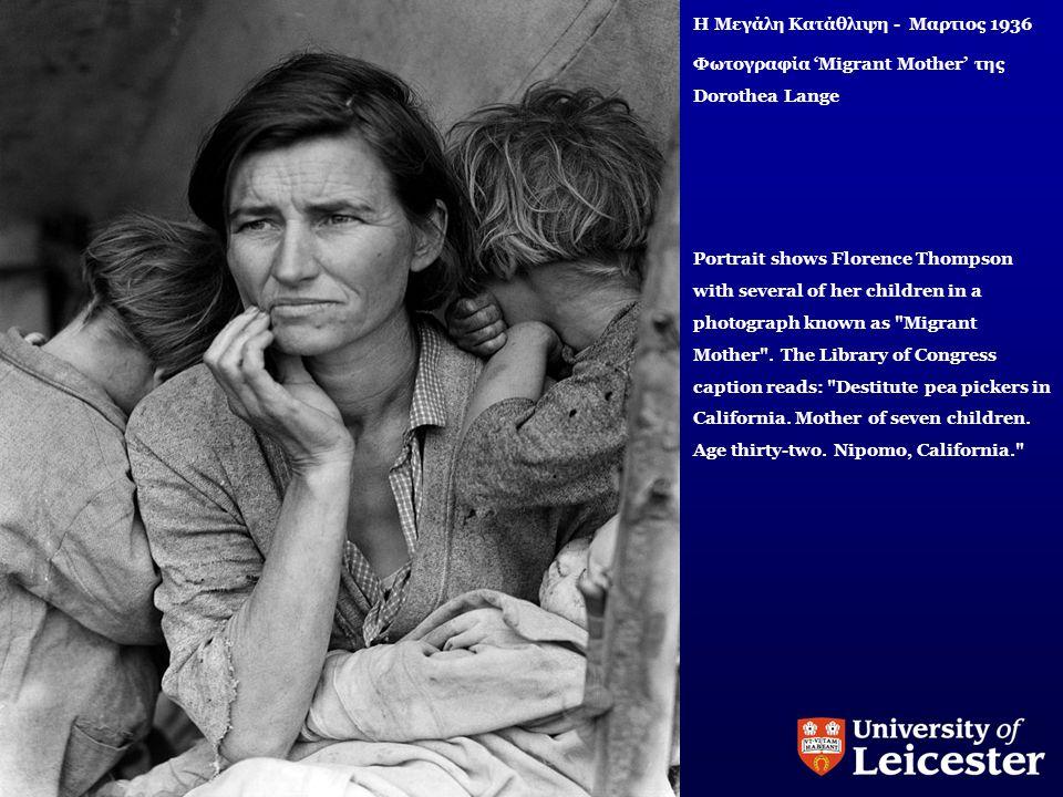 Η Μεγάλη Κατάθλιψη - Μαρτιος 1936