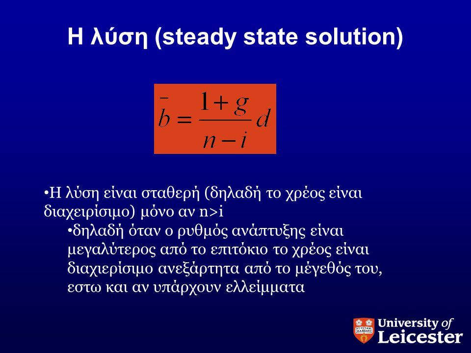 Η λύση (steady state solution)