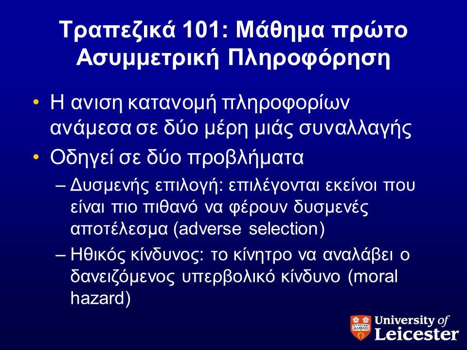 Τραπεζικά 101: Μάθημα πρώτο Ασυμμετρική Πληροφόρηση