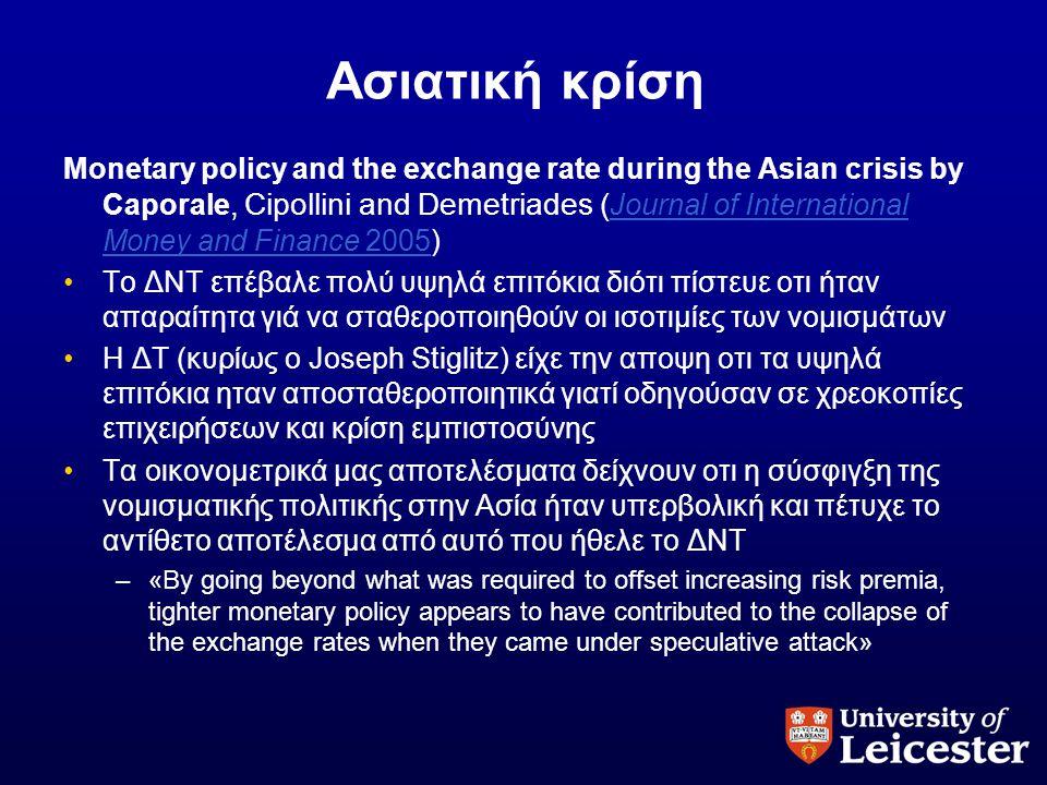 Ασιατική κρίση