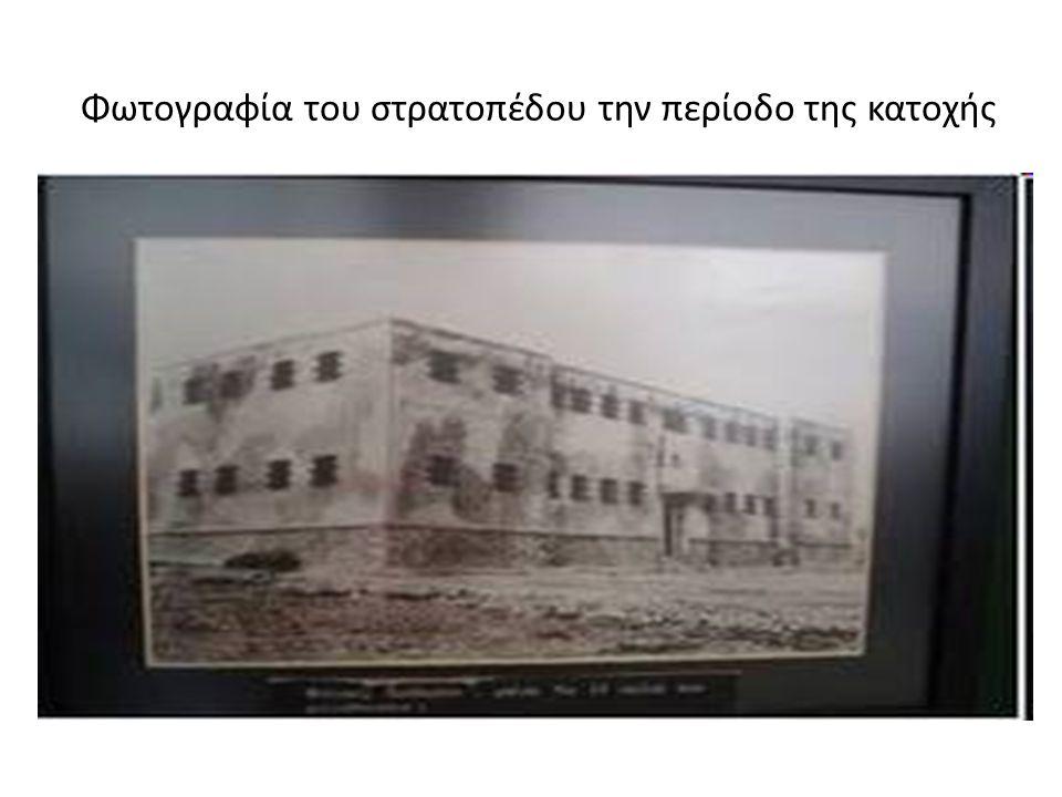 Φωτογραφία του στρατοπέδου την περίοδο της κατοχής