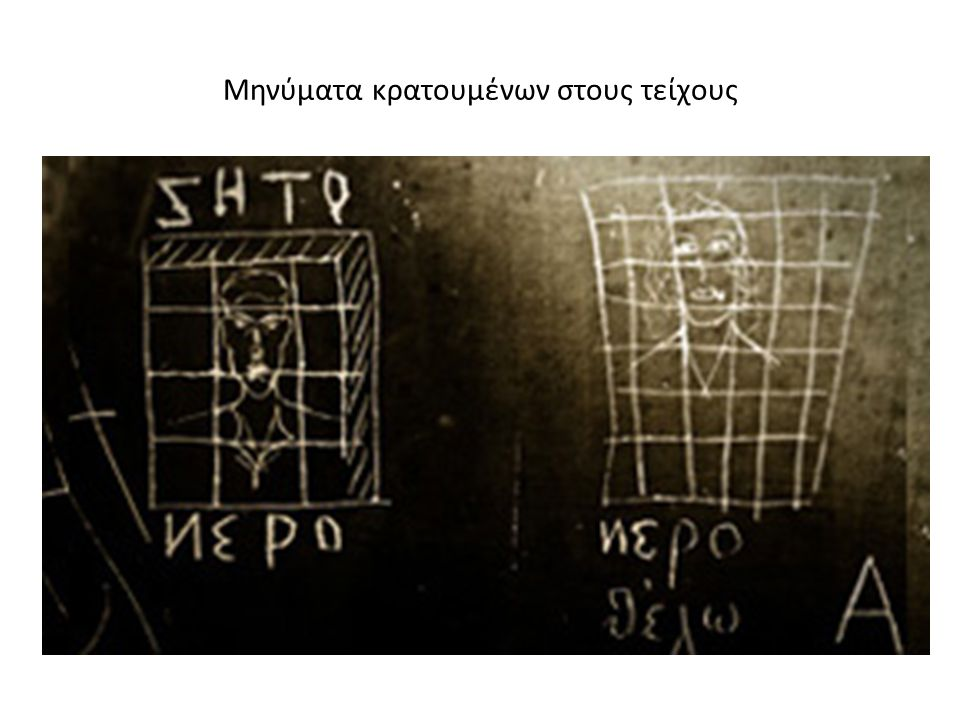 Μηνύματα κρατουμένων στους τείχους