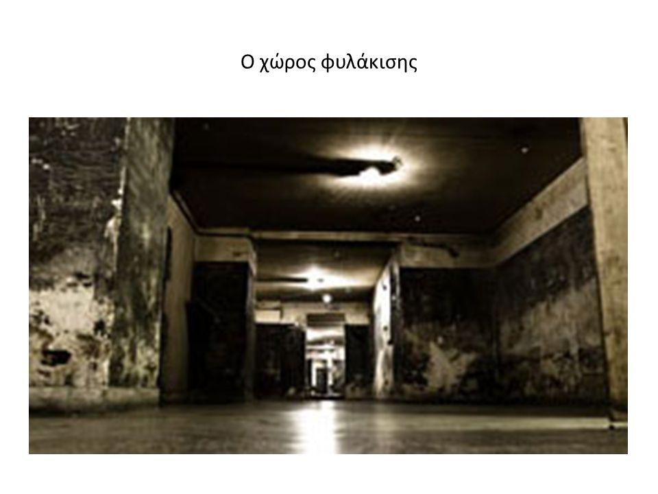 Ο χώρος φυλάκισης