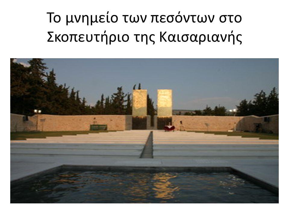Το μνημείο των πεσόντων στο Σκοπευτήριο της Καισαριανής