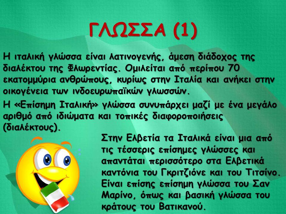 ΓΛΩΣΣΑ (1)
