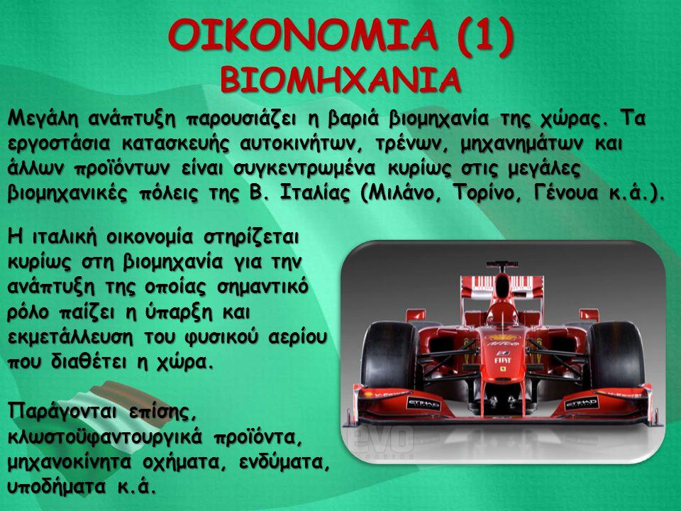 ΟΙΚΟΝΟΜΙΑ (1) ΒΙΟΜΗΧΑΝΙΑ