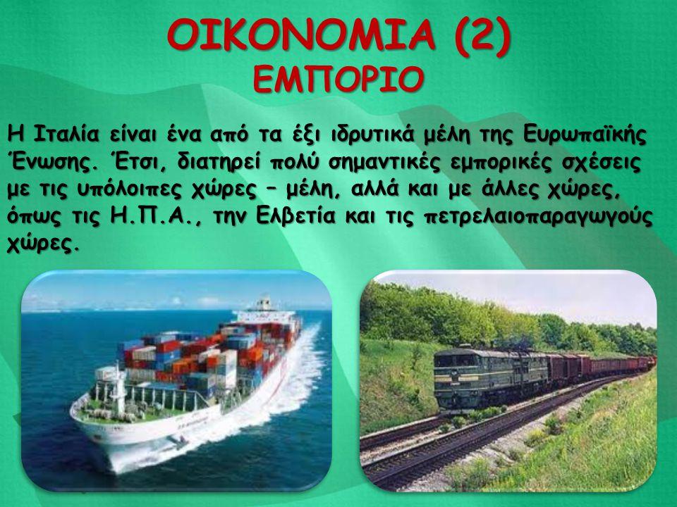 ΟΙΚΟΝΟΜΙΑ (2) ΕΜΠΟΡΙΟ