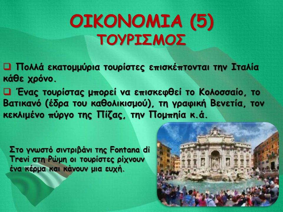 ΟΙΚΟΝΟΜΙΑ (5) ΤΟΥΡΙΣΜΟΣ