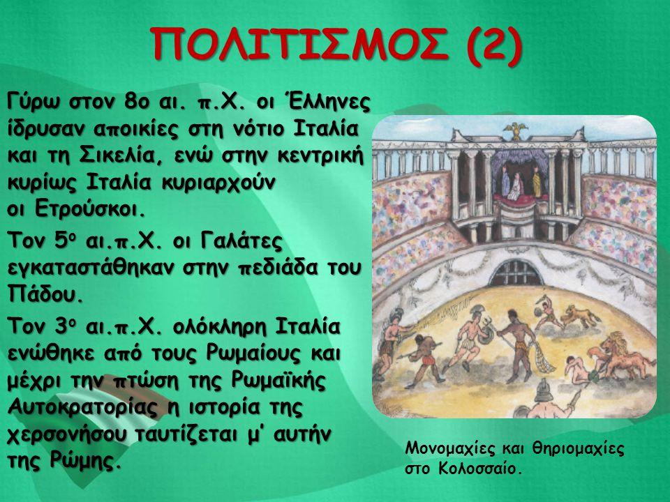 ΠΟΛΙΤΙΣΜΟΣ (2)