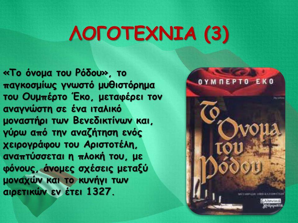 ΛΟΓΟΤΕΧΝΙΑ (3)