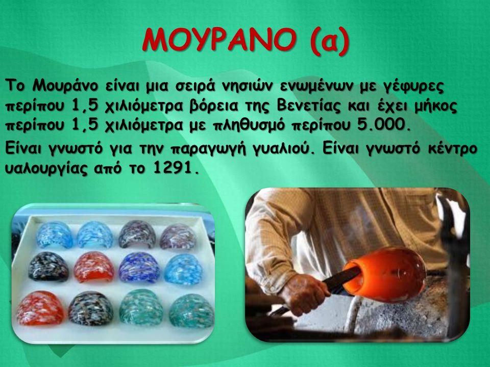 ΜΟΥΡΑΝΟ (α)