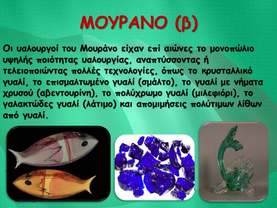 ΜΟΥΡΑΝΟ (β)