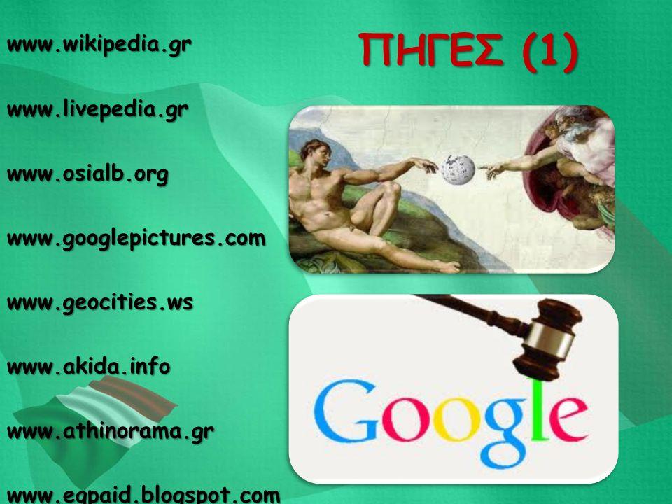 ΠΗΓΕΣ (1) www.wikipedia.gr www.livepedia.gr www.osialb.org