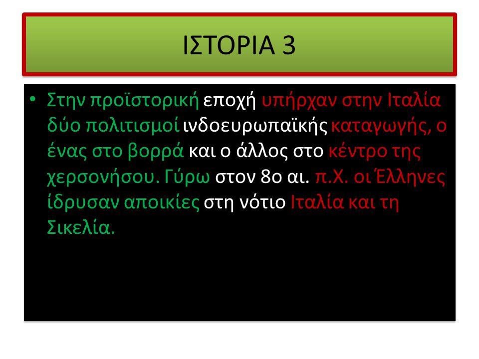 ΙΣΤΟΡΙΑ 3