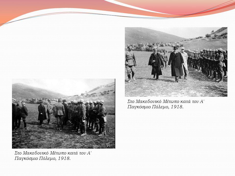 Στο Μακεδονικό Μέτωπο κατά τον Α Παγκόσμιο Πόλεμο, 1918.