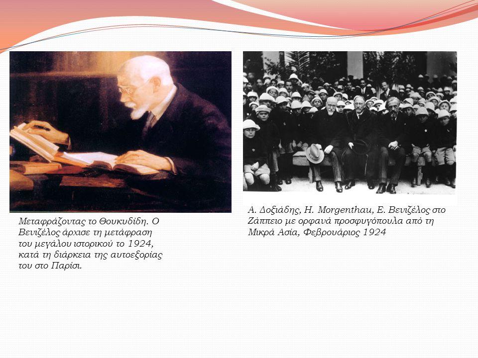 Α. Δοξιάδης, H. Morgenthau, Ε