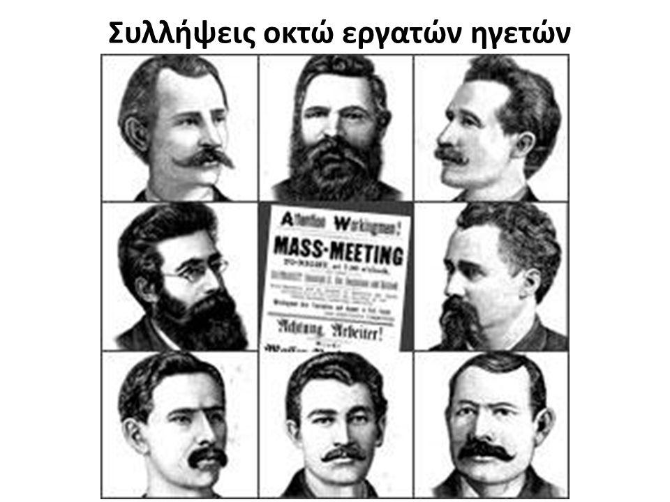 Συλλήψεις οκτώ εργατών ηγετών