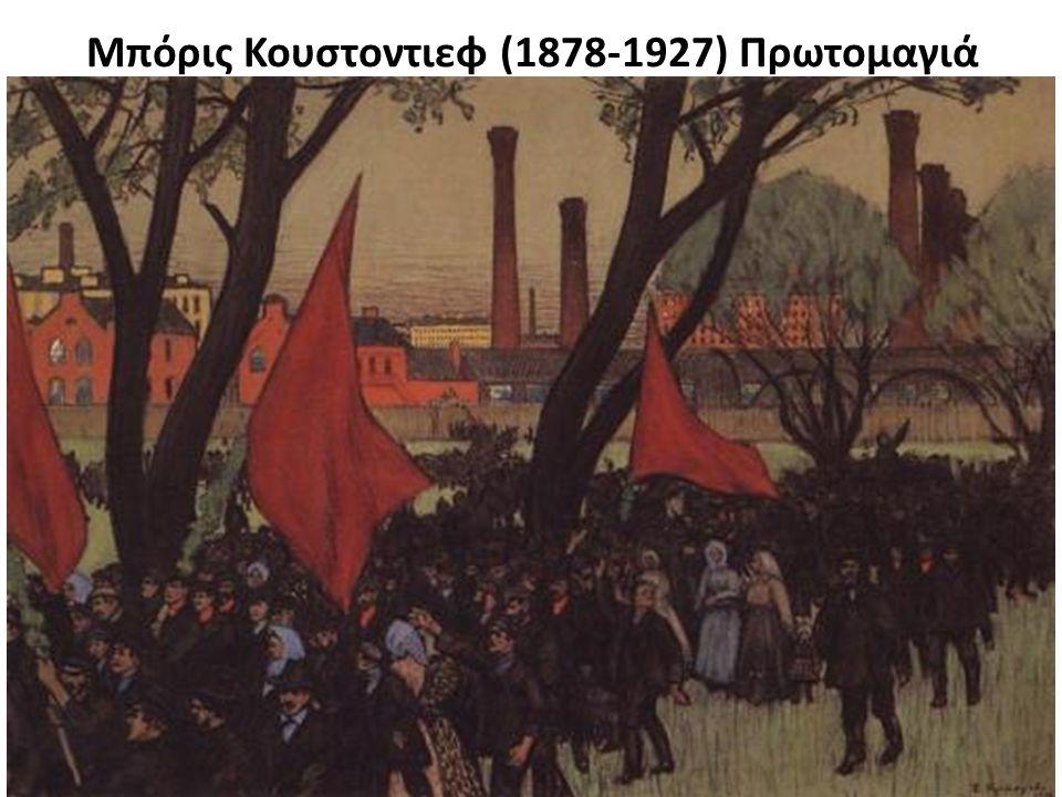 Μπόρις Κουστοντιεφ (1878-1927) Πρωτομαγιά
