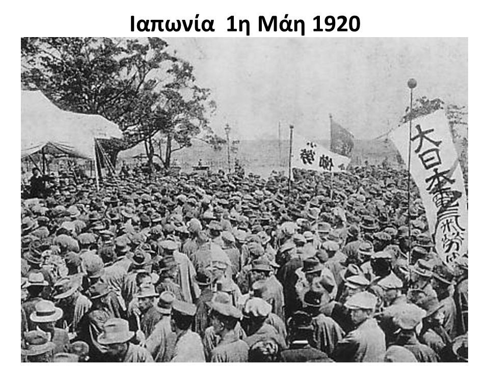 Ιαπωνία 1η Μάη 1920