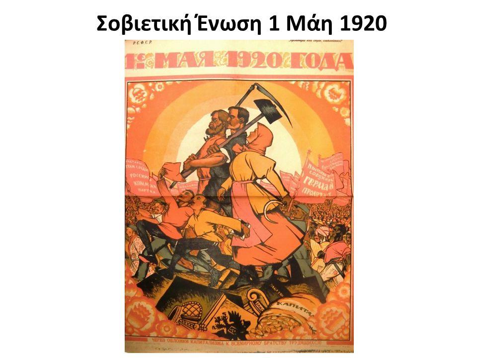 Σοβιετική Ένωση 1 Μάη 1920