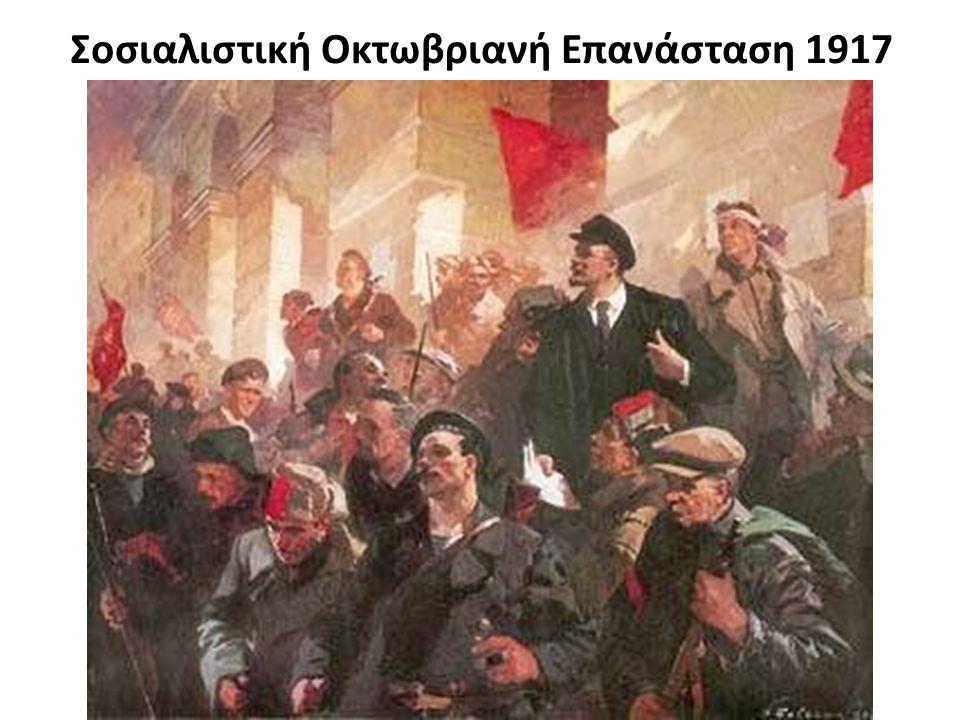 Σοσιαλιστική Οκτωβριανή Επανάσταση 1917