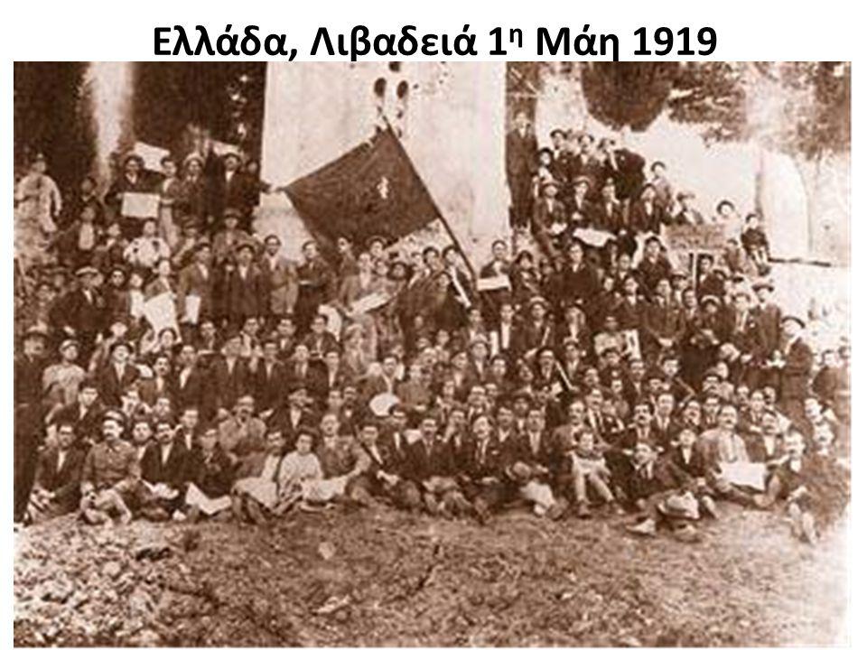 Ελλάδα, Λιβαδειά 1η Μάη 1919