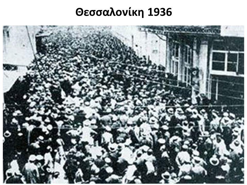 Θεσσαλονίκη 1936