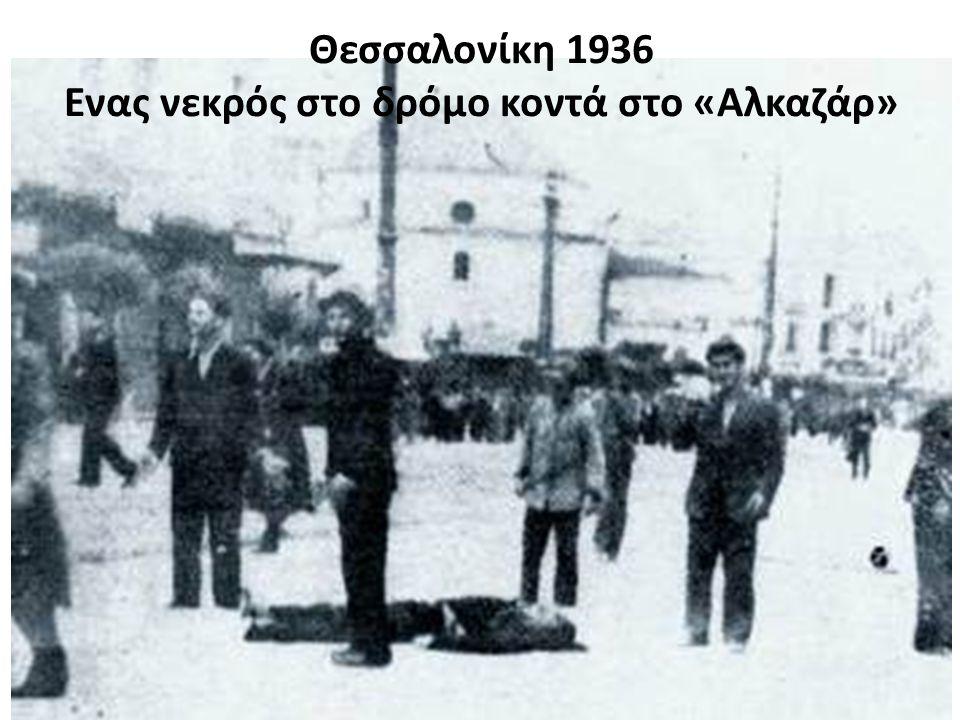 Ενας νεκρός στο δρόμο κοντά στο «Αλκαζάρ»